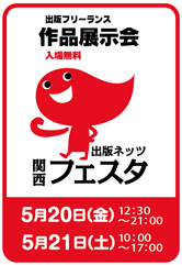 出版ネッツ関西フェスタ2011